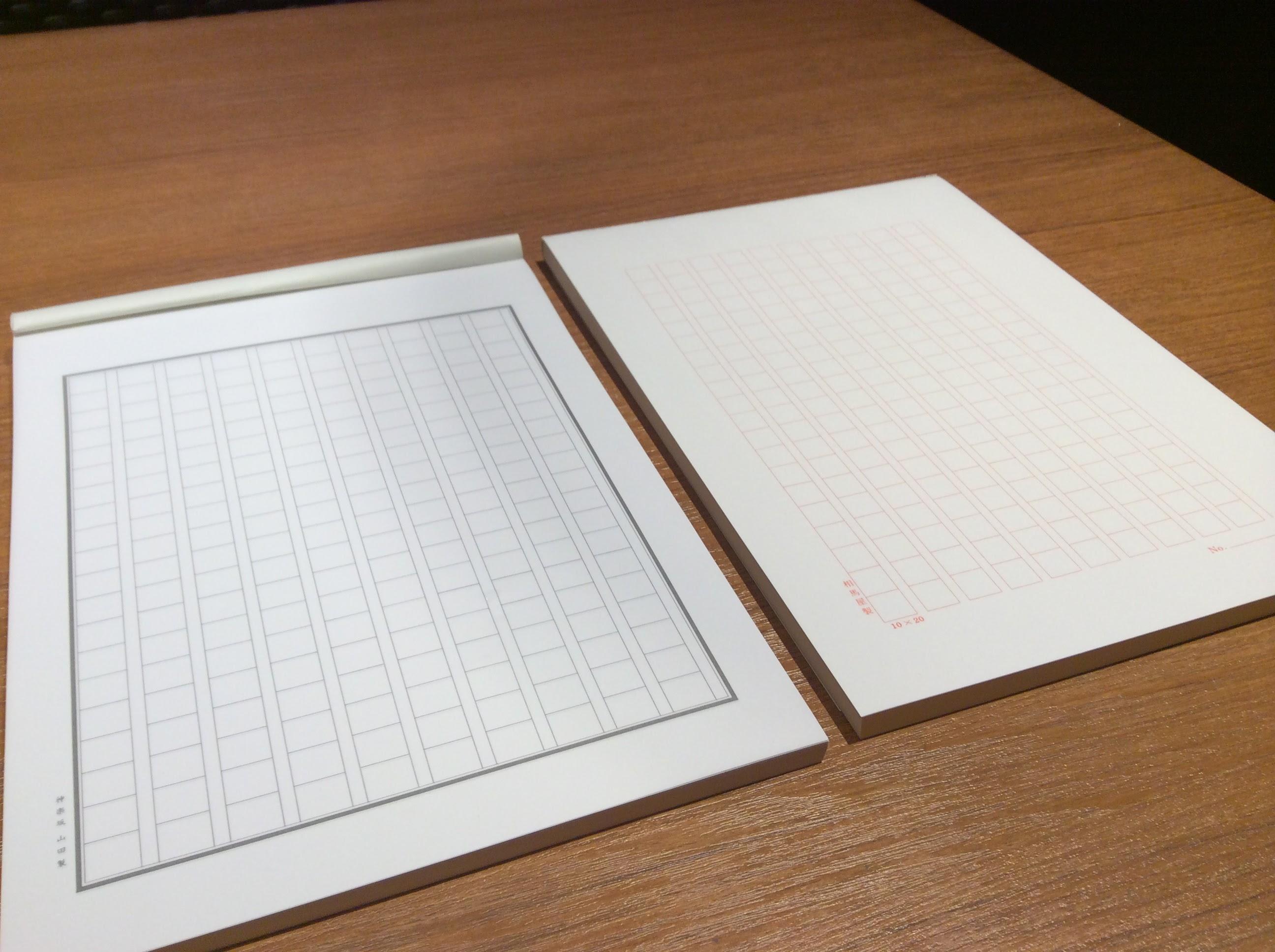 山田紙店と相馬屋の原稿用紙