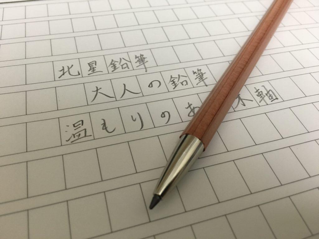 大人の鉛筆書き心地