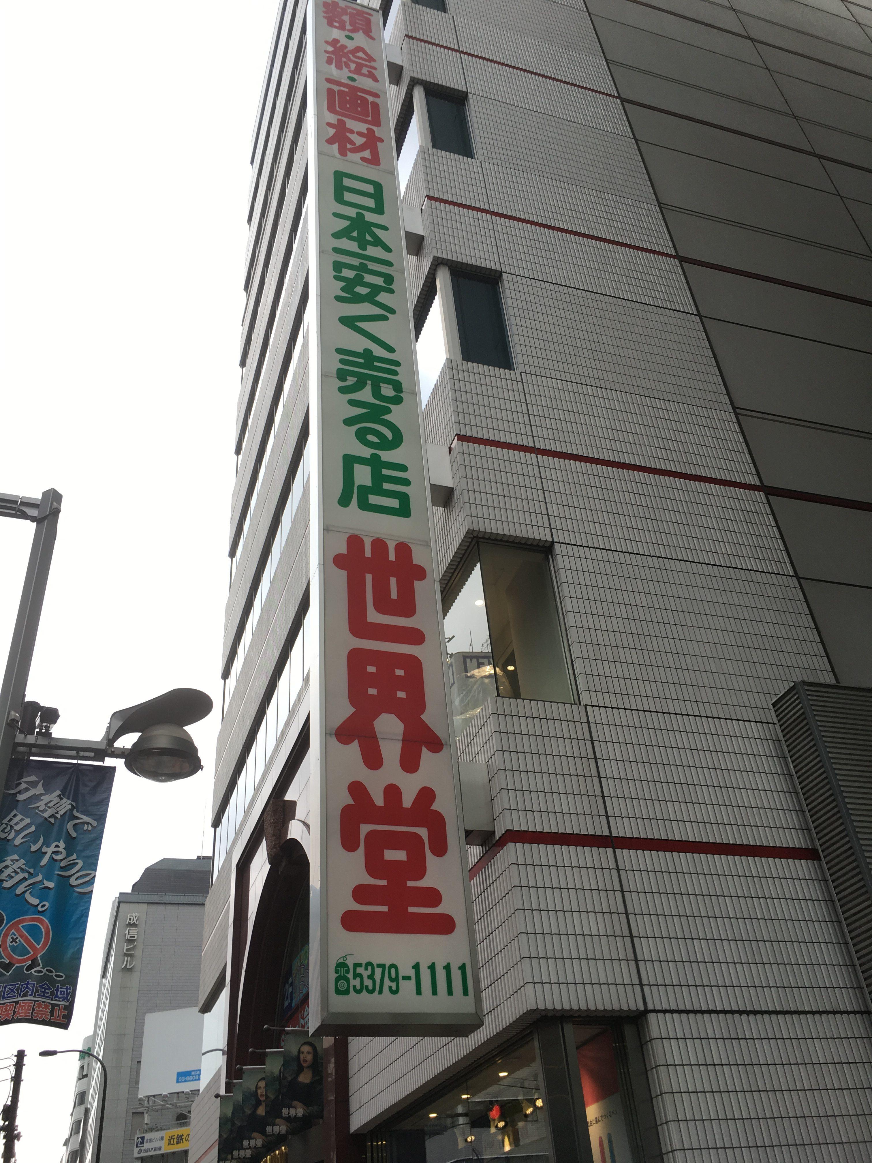 文房具も安い!世界堂 新宿本店に行ってきました