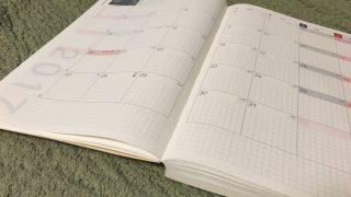 いまさら聞きづらい、ほぼ日手帳ってそもそもどんな手帳でしたっけ?