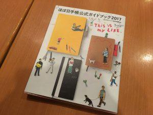 ほぼ日手帳公式ガイドブック2017