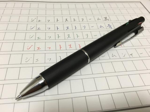 ジェットストリーム 多機能ペン 4&1