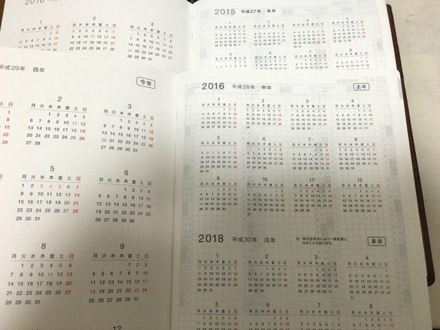 ほぼ日手帳2017年間カレンダー