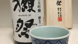 獺祭 磨き二割三分というトップクラスに贅沢な日本酒を開封