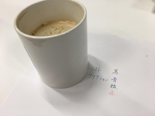 コーヒーとフリクション