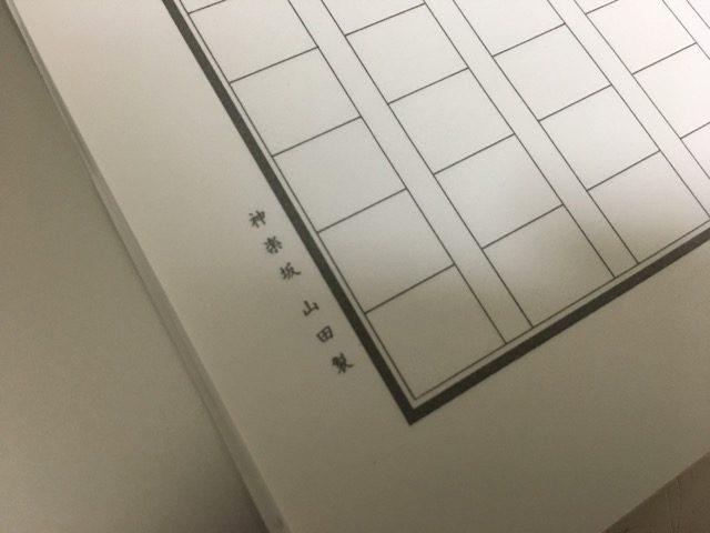 神楽坂 山田紙店 原稿用紙