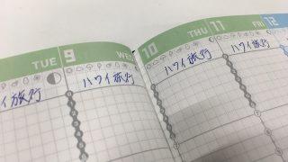ジブン手帳に初筆入れ。手帳に使うペンについての手帳会議