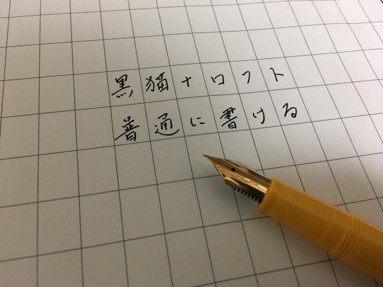 クロネコ万年筆で書いてみた