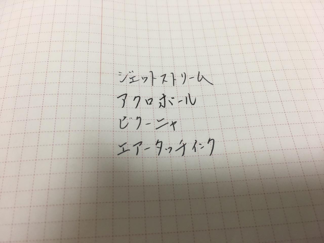 低粘度インク書き比べ