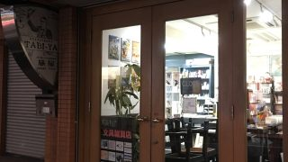 中野にある文房具屋さん旅屋に行ってきました。目的は革製ジブン手帳カバー。