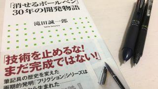 フリクション発売10周年記念。キャンペーンサイトがオープン!