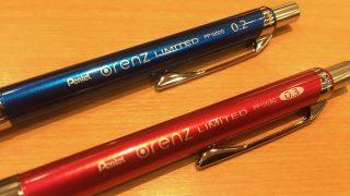 極メタル!オレンズメタルグリップタイプの限定カラー【METAL GRIP LIMITED】を購入。