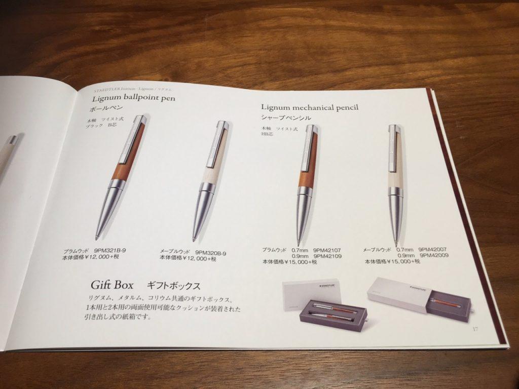 Lignum  mechanical Pencil(リグヌム メカニカル ペンシル)