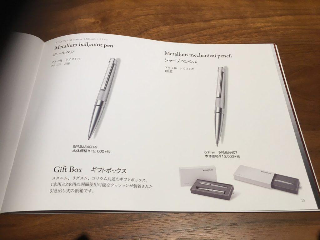 Metallum mechanical Pencil(メタルム メカニカル ペンシル)