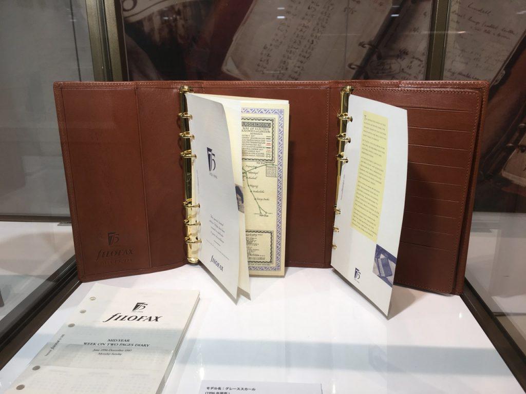 グレース・スカールの手帳