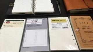 万年筆に最適なシステム手帳用リフィルを検証