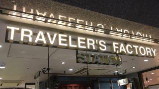 グランスタ丸の内にオープンしたトラベラーズファクトリーの訪問レポ
