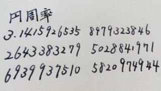円周率ノート【キングジムとロフトのコラボでボツになったノートが商品化】