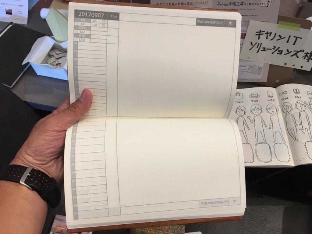 1日2ページ手帳
