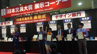 第28回国際文具・紙製品展 ISOT。日本文具大賞グランプリ受賞製品決定の瞬間に立ち会えました!