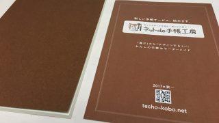 自分だけのオリジナル手帳を作れる【ネットde手帳工房】がめちゃ熱いぞ!