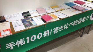 たくさんの手帳が書き比べられるイベント「手帳100冊!書き比べ総選挙!」が今年も開催されます