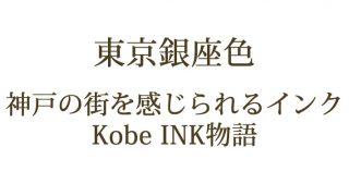 Kobe INK物語に東京銀座色が発売されます