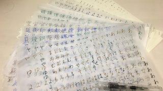 ペン習字を始めて2週間が経過。状況報告です。