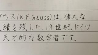 【パイロットペン習字】9月分の添削課題と採点表が返ってきました