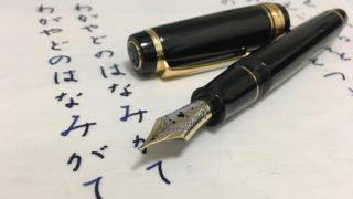 【ペン習字と万年筆】パイロットカスタムウルシ