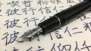 【ペン習字と万年筆】セーラー万年筆プロフィット長刀研ぎ