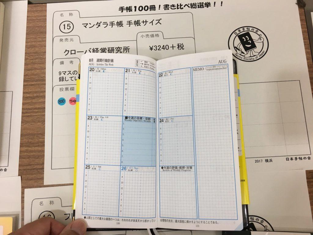 マンダラ手帳