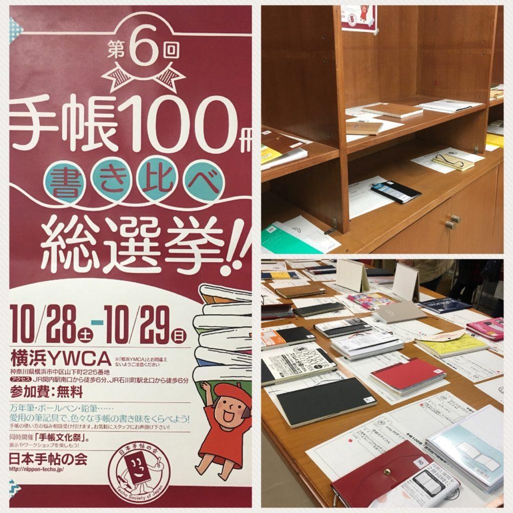 手帳100冊書き比べ総選挙!