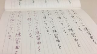 【ペン習字】10月分の級位認定課題と添削課題の清書