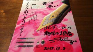 趣味の文具箱vol.44、清水編集長にサインも頂きました!