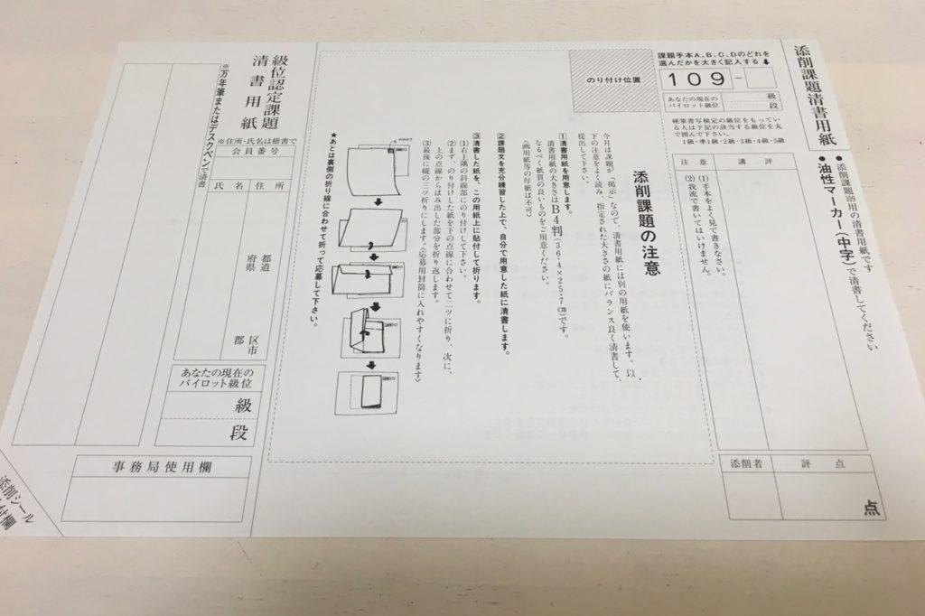 パイロットペン習字清書用紙