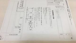 パイロットペン習字12月分課題の清書
