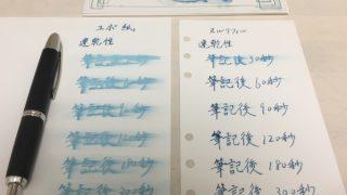 万年筆でも気持ちよく筆記出来るヌルリフィル。本家ユポ紙と比較してその実力を測ってみた!