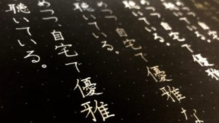 真っ黒な紙で作られた黒いノート「ブラックシリーズ」はインスタ映えな写真が撮れそう!