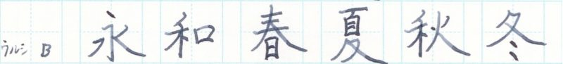 カスタムウルシの筆跡1