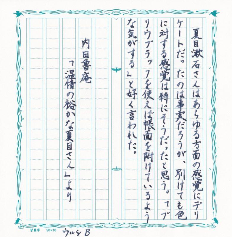 カスタムウルシの筆跡3