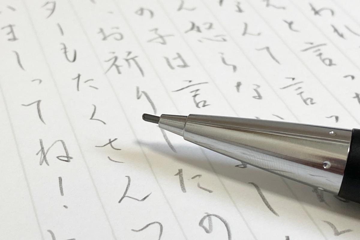 太芯シャープの筆跡