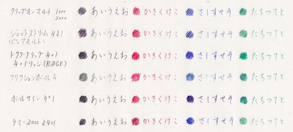 4色ボールペンの色見本