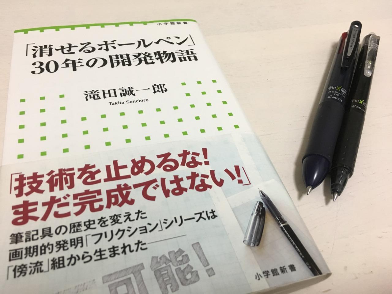「消せるボールペン」30年の開発物語