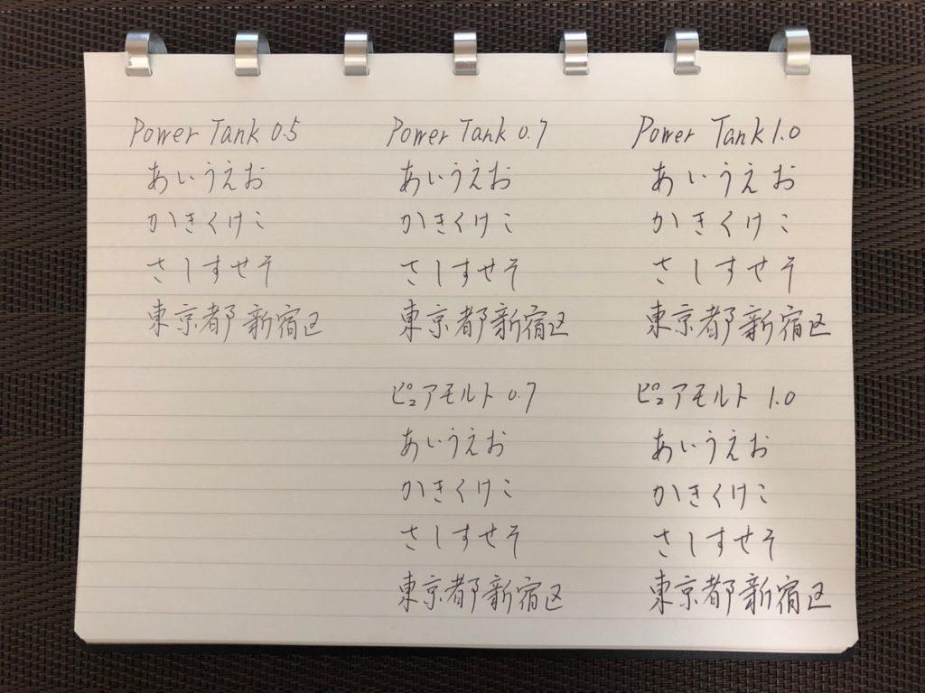 加圧ボールペンの書き味