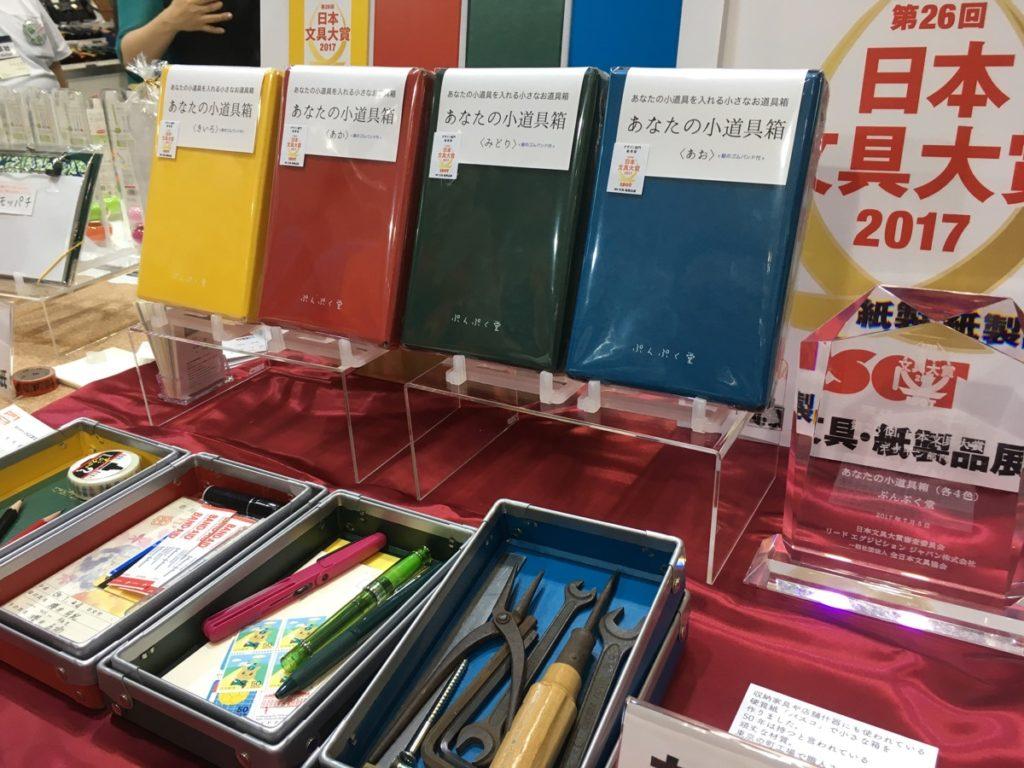 あなたの小道具箱(各4色)