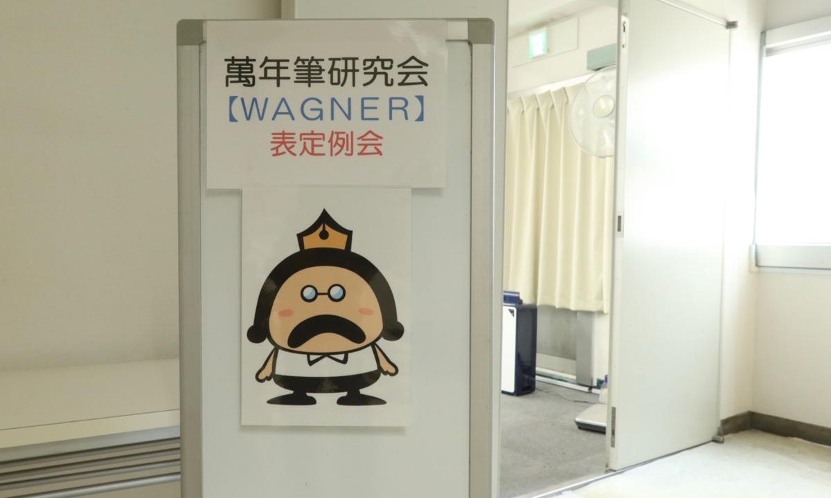 萬年筆研究会【WAGNER(ワーグナー)】