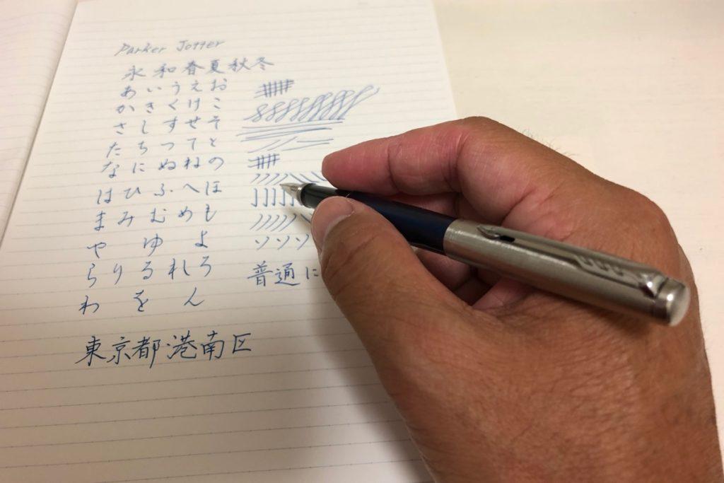 ジョッター万年筆の書き味