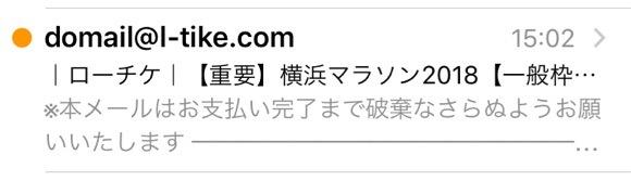 横浜マラソン2018当選結果