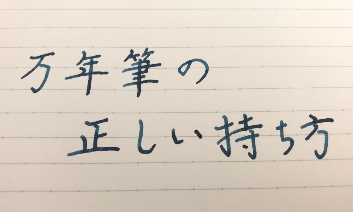 万年筆の正しい持ち方